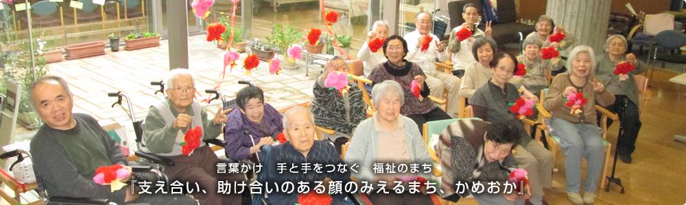 亀岡市社会福祉協議会